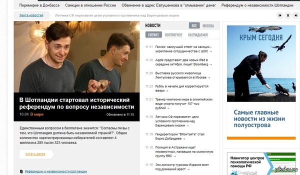 Сайт РИА Новости. Главная страница. Новостники проиллюстрировали референдум такой картинкой.