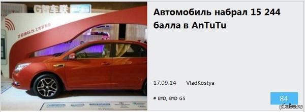 Автомобиль набрал 15 244 балла в AnTuTu http://4pda.ru/2014/09/17/176679/