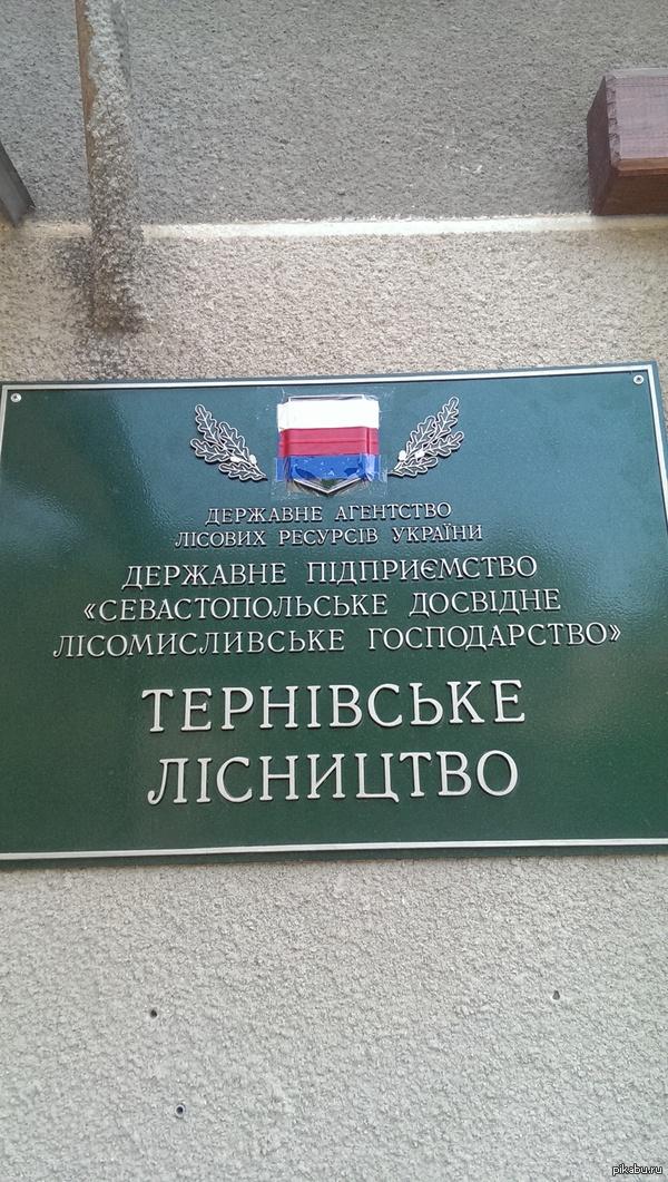 Крым отделился от России!!! Приехал сегодня в Крым, а он уже отделился. По флагу так и не смог определить, леса какой страны охраняет это лесничество.