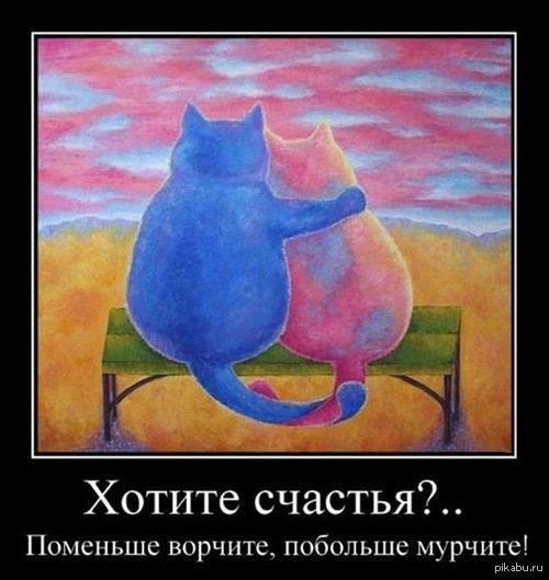Вот он - секрет счастья =)))