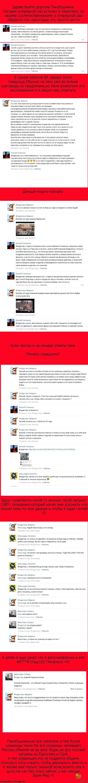 Один украинец и много кровожадных укров :D Извиняйте если есть ошибки,русского языка у нас не преподавали.  Они до сих пор засырают мне личку :D  П.С Первый длиннопост,так что сори за кривое оформление )