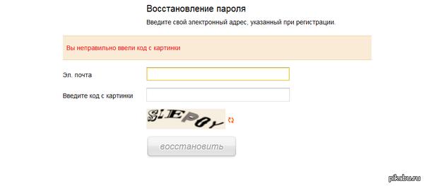 Злая капча Восстанавливал пароль на ситилинке, первую капчу ввел неправильно - вот результат. Даже капча издевается =(