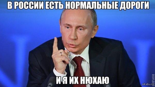 В России есть нормальные дороги... Стырено с вк. Оч улыбнуло =)