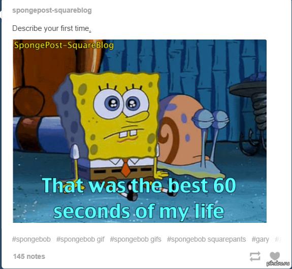 Текст над картинкой: Опишите свой первый раз Текст на картинке: Это были лучшие 60 секунд моей жизни