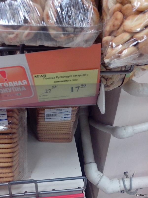 """Рубрика """"Шуточки за 300""""  #1 Ценник в супермаркете Встречается постоянно, но каждый раз смеюсь, не могу спокойно пройти :D  Первый пост - проба пера."""