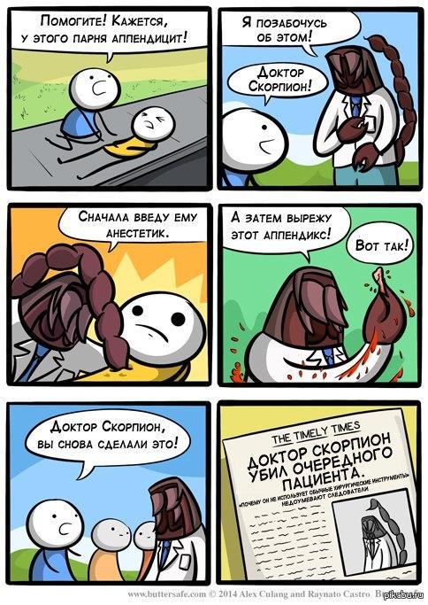 Доктор скорпион