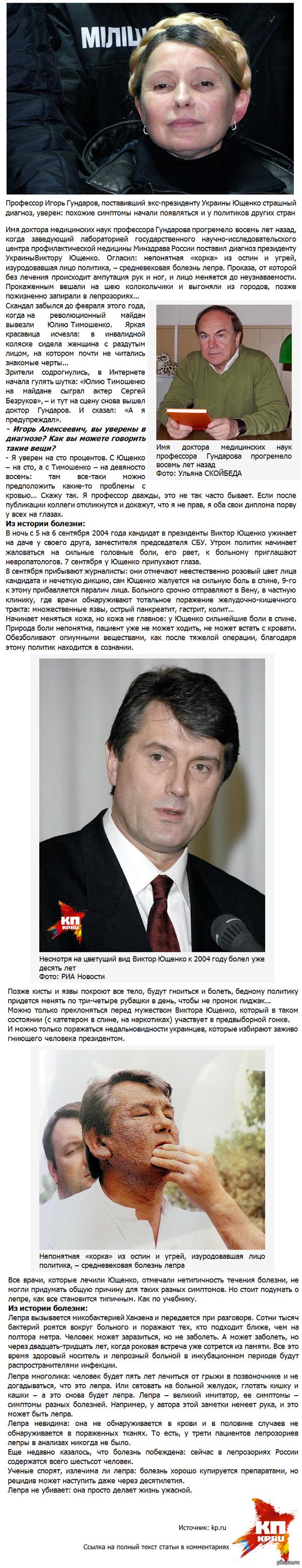 Украинские политики распространяют проказу Скандалы, интриги, расследования