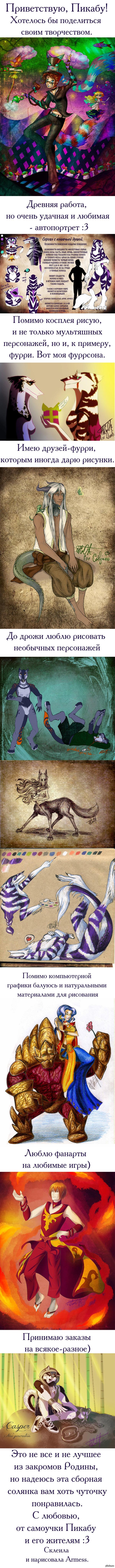 Рисоватушки от Armess Хотелось бы поделиться малой долей твоего творчества.