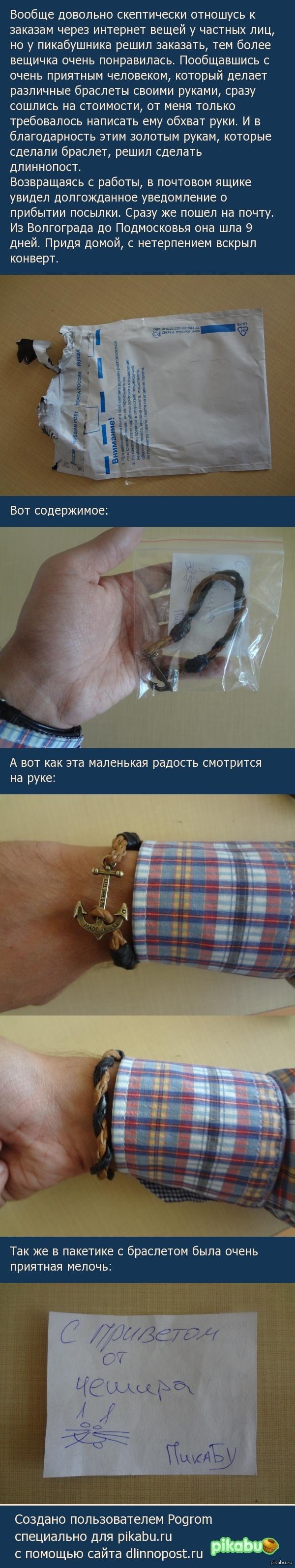 "Посылка от пикабушника Пост мастера, сделавшего этот браслет <a href=""http://pikabu.ru/story/moyo_khobbi_kotoroe_stalo_moey_lyubimoy_rabotoy__2642362"">http://pikabu.ru/story/_2642362</a>"
