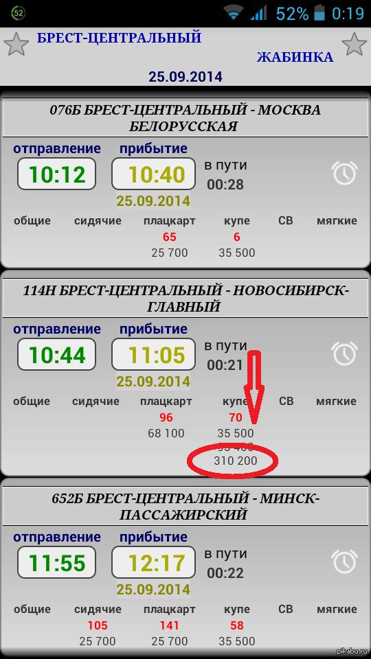 Белорусская железная дорога Думаю купить билетик,всё равно командировочными вернут.   Расстояние 35 км,время в пути 21 мин. в расчете на доллар получается 30