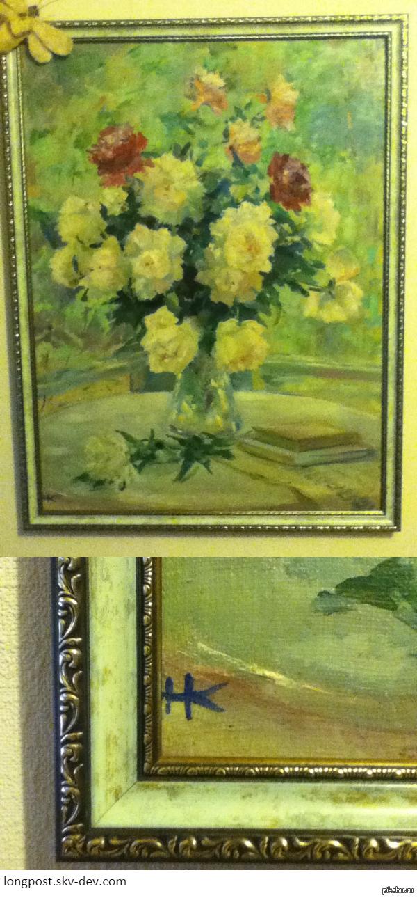 Помогите найти автора натюрморта Этой картине как минимум 30 лет, а может и больше, досталась в наследство