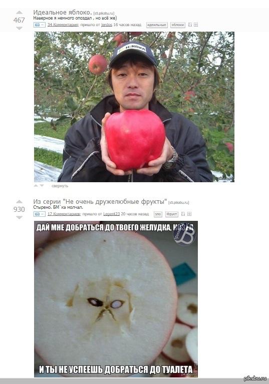 "Идеальный фрукт оказался коварным <a href=""http://pikabu.ru/story/idealnoe_yabloko_2668751"">http://pikabu.ru/story/_2668751</a>  <a href=""http://pikabu.ru/story/iz_serii_quotne_ochen_druzhelyubnyie_fruktyiquot_2668152"">http://pikabu.ru/story/_2668152</a>"