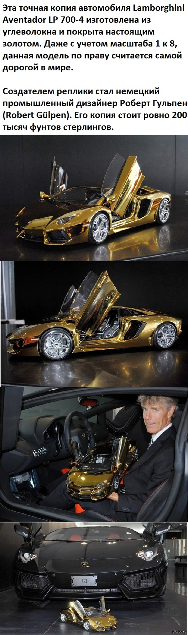 Самая дорогая в мире копия автомобиля