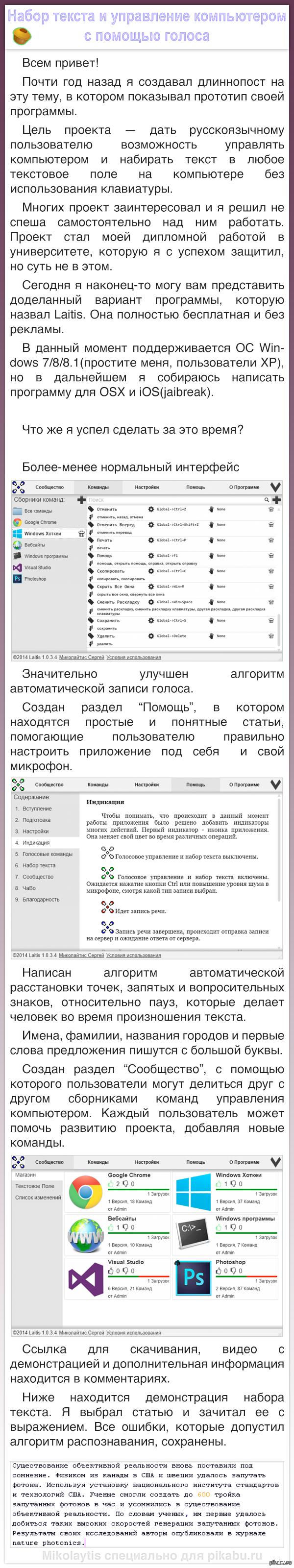 Набор текста и управление компьютером с помощью голоса