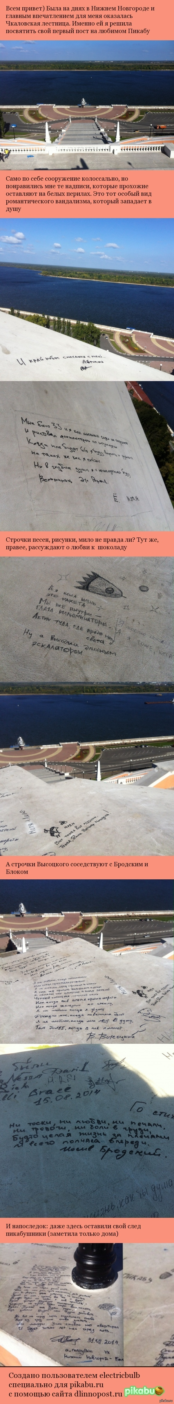 Разговоры на лестницах Интересные надписи на Чкаловской лестнице в Нижнем Новгороде