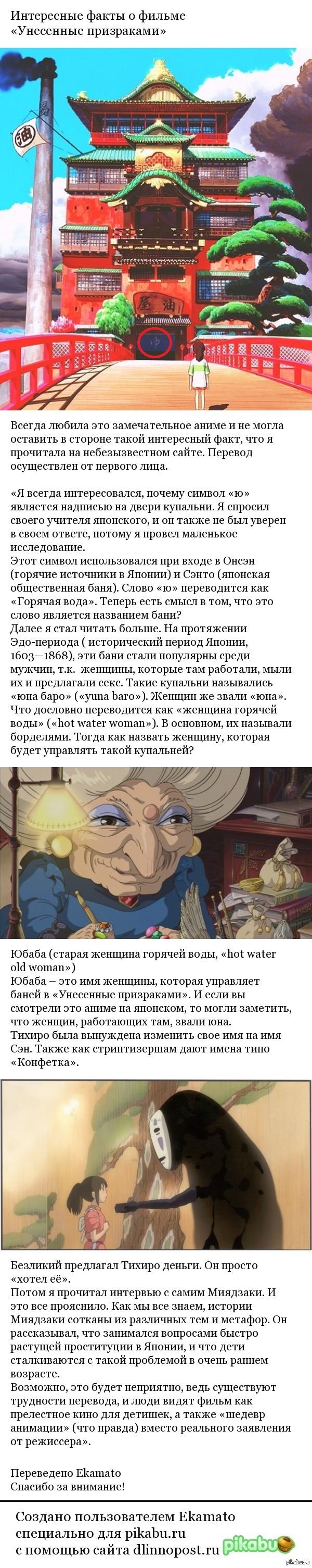 """Интересные факты о фильме """"Унесённые призраками"""""""