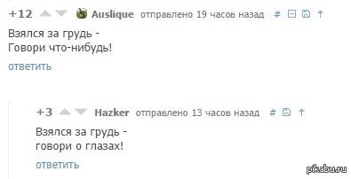 """п-пикабу комменты под постом <a href=""""http://pikabu.ru/story/moy_rost_193sm_i_yeto_moyo_ofitsialnoe_zayavlenie__2669099"""">http://pikabu.ru/story/_2669099</a>"""