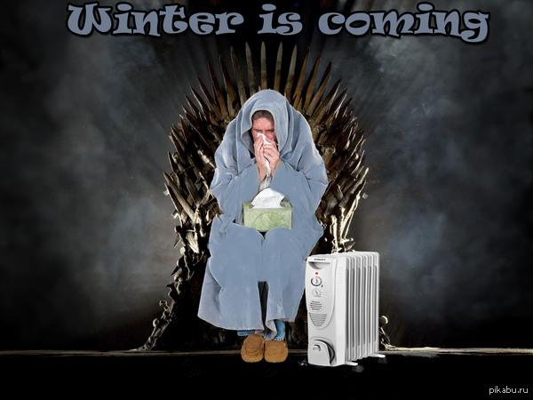 Проснулся сегодня утром.... Winter is coming