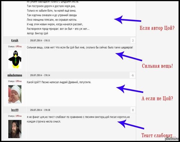 Глупость малолетних фанатов Виктора Цоя, вот что делает культ Цоя с мозгами его фанатов. Нашел тоже саму песенку, ссылка на нее прилагается vk.com/video-75437638_169447128