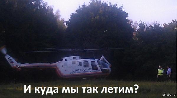 Просто властный ДПС-ник, который тормознул вертолёт