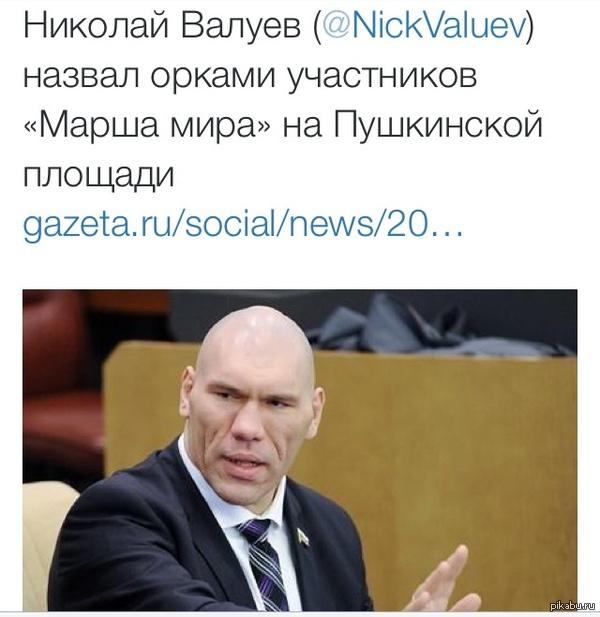 Кто же тогда Валуев? Неужто хоббит