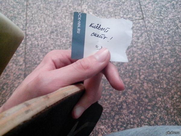 Ищу девушку, которая дала мне записку в метро Вчера вечером примерно в 18:30 в метро на Александра Невского девушка дала эту записку.. Если увидишь пост - отзовись, пожалуйста :)