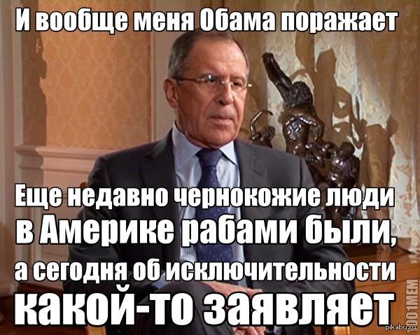Лавров ответил Обаме ...И вообще меня Обама поражает