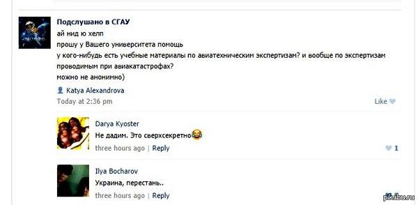 Украина, Украина везде.