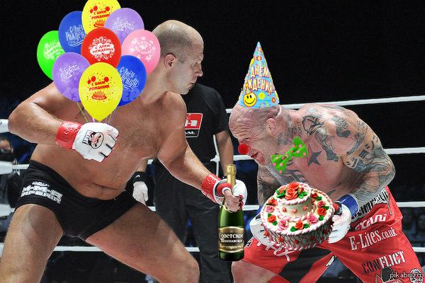 Поздравления на день рождения борец