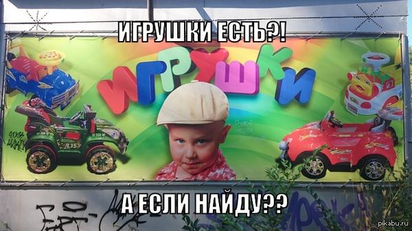 Маленький гопник Сфотографировал рядом с магазином игрушек