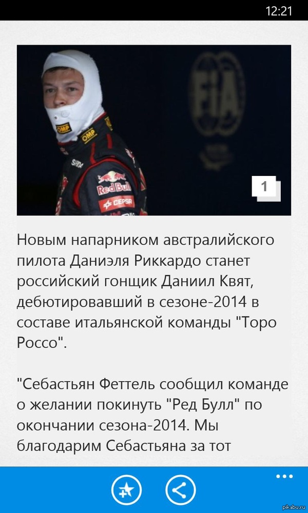 Даниил Квят в следующем году будет выступать за команду Red Bull