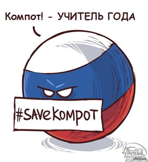#savekompot Автор - Konstantin Bratishko