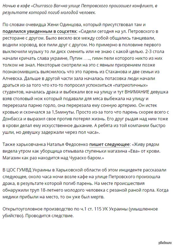 """В ночь с 4 на 5 октября на Ул. Петровского, возле """"Чураско"""" молодому человеку девушка перерезала горло. не вброс"""