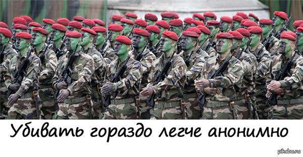 Почему у солдат одинаковая военная форма? Не только для маскировки и обозначения страны.  Одинаковая униформа анонимизирует солдат.