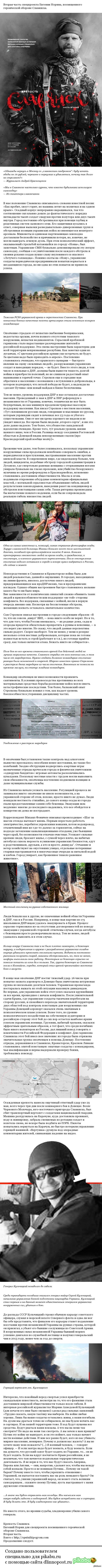 "Крепость Славянск. Часть вторая. (2.1) (1.1) <a href=""http://pikabu.ru/story/_2714521"">http://pikabu.ru/story/_2714521</a>    (1.2) <a href=""http://pikabu.ru/story/_2714762"">http://pikabu.ru/story/_2714762</a>  (2.2) <a href=""http://pikabu.ru/story/_2721617"">http://pikabu.ru/story/_2721617</a>"