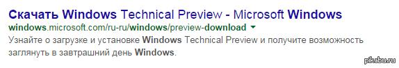 не только кличко смотрит в завтрашний день набрал windows 10 и тут