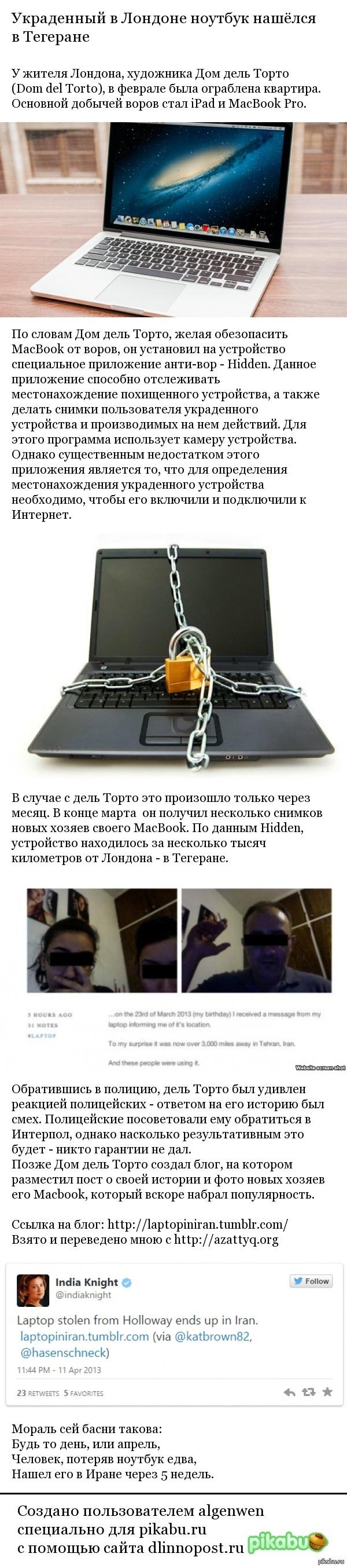 Украденный в Лондоне ноутбук нашёлся в Тегеране Мой первый длиннопост :)