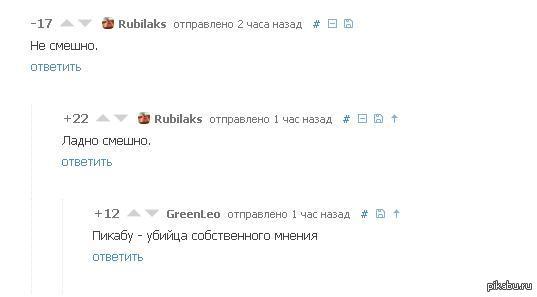"Пикабу - убийца собственного мнения =) Из поста: <a href=""http://pikabu.ru/story/stakan_vodyi_2722820"">http://pikabu.ru/story/_2722820</a>"