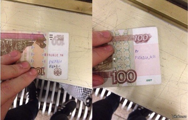 Пика-деньги Когда увидел надпись, не было предела счастья))
