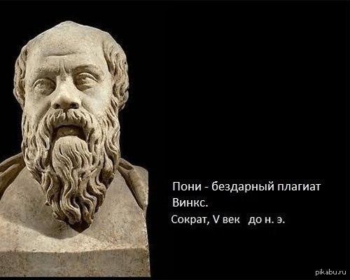 Сократ дело говорит