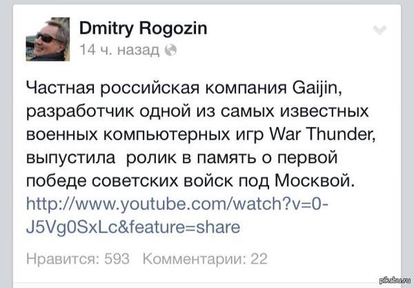 Неожиданно, но очень круто Рогозин (гугл в помощь) написал о новом видео War Thunder