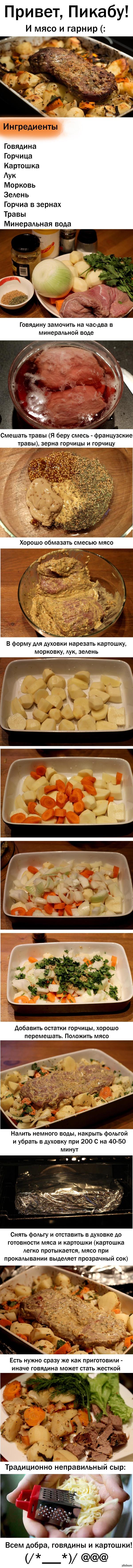 Говядина с картошкой в горчице Нужна духовка