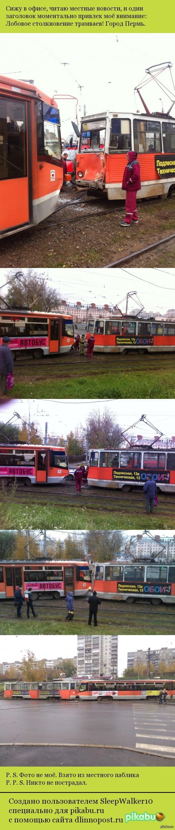 Лобовое столкновение... трамваев