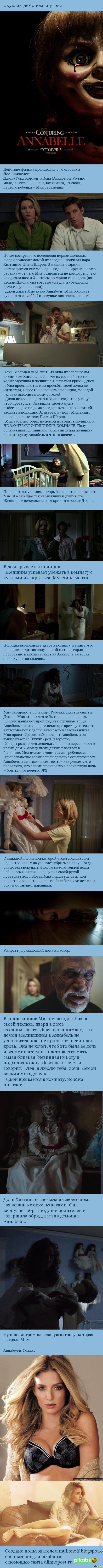 «Проклятие Аннабель» СПОЙЛЕР!!! «Кукла с демоном внутри»  Ув. киноманы, это спойлер! Вы предупреждены! Наслаждайтесь!