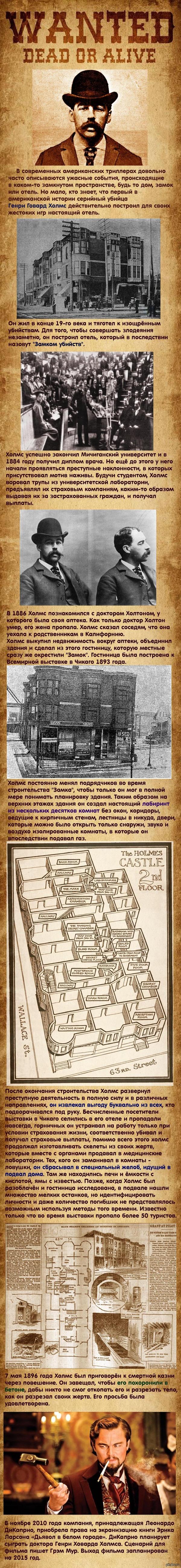 «Замок убийств» доктора Холмса