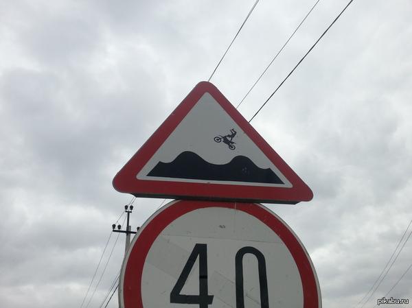 Заметил вот такой знак на загородной дороге