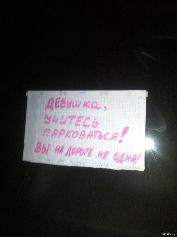 Шел домой поздно вечером и увидел на стекле автомобиля такую записку.