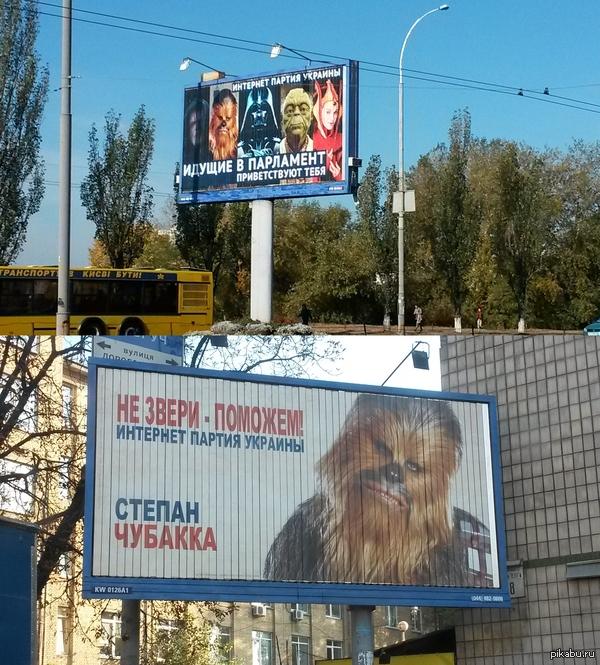 Выборы... Тем временем на\в Украине. Маразм крепчал. Сфотографировал по пути на работу.