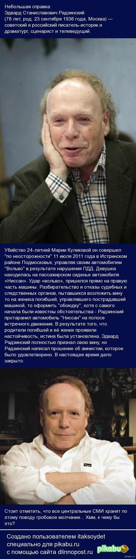 Эдвард Радзинский официально признан убийцей.