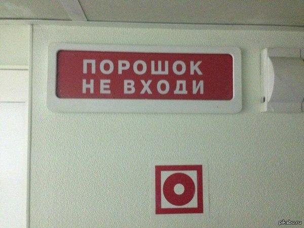 Порошку вход запрещен
